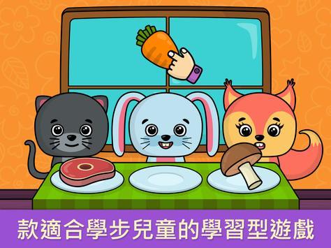 形狀和顏色 - 遊戲為孩子們 截圖 5
