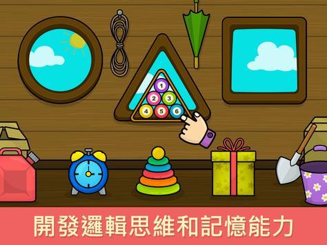 形狀和顏色 - 遊戲為孩子們 截圖 7