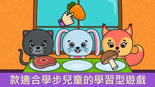 形狀和顏色 - 遊戲為孩子們 海報