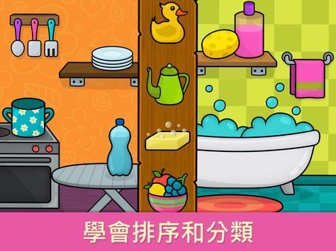 形狀和顏色 - 遊戲為孩子們 截圖 11