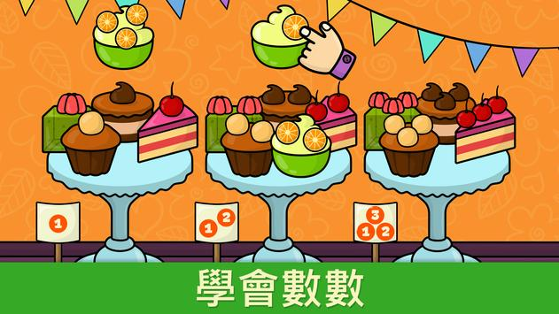 形狀和顏色 - 遊戲為孩子們 截圖 3