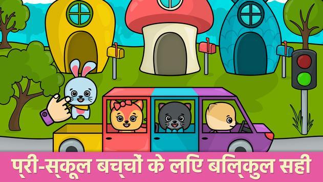 2 से 4 साल के बच्चों के लिए बेबी गेम पोस्टर