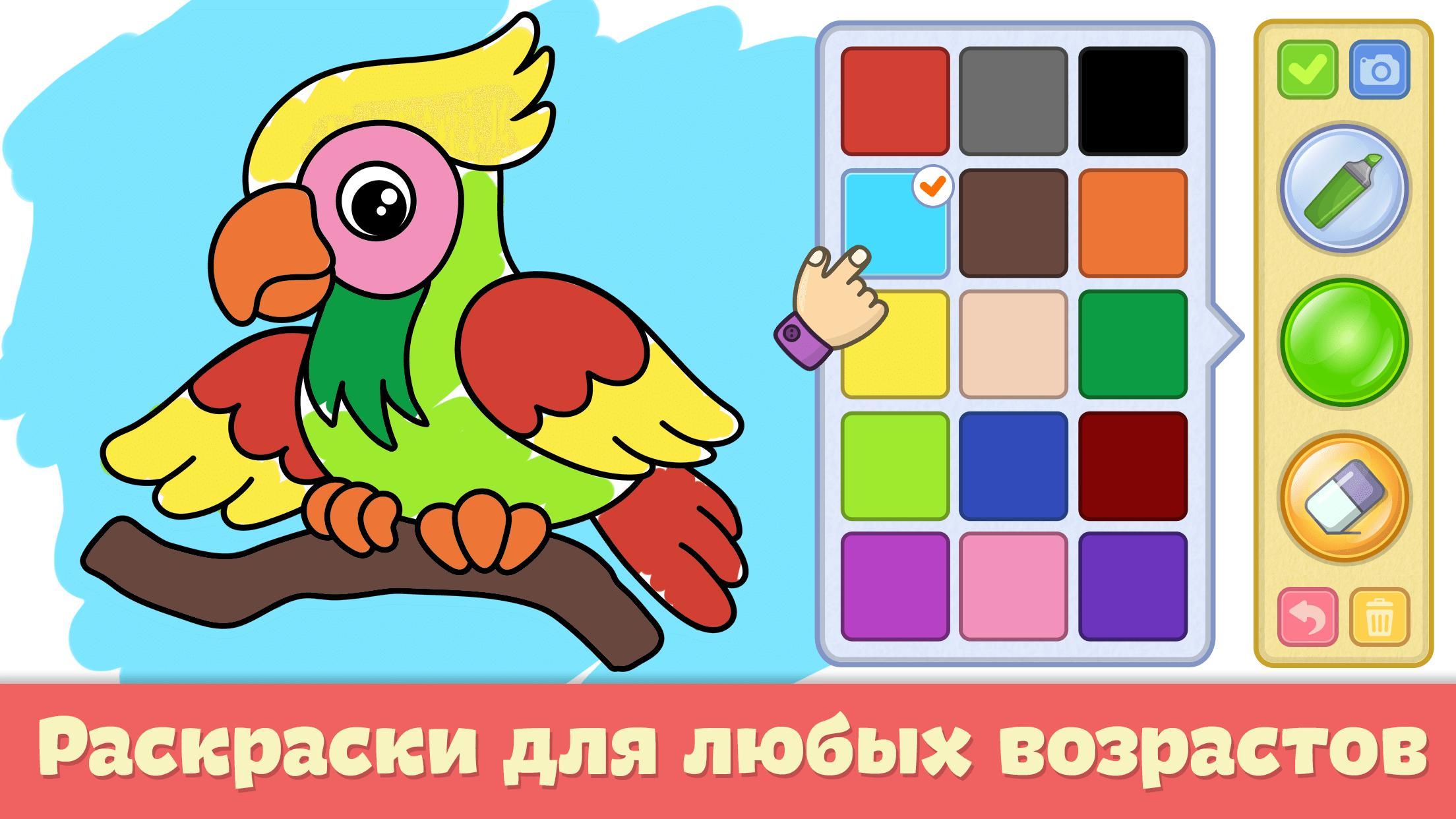 Раскраски для Андроид - скачать APK