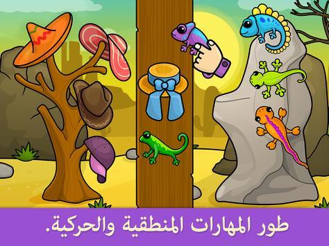 ألعاب تعليمية للأطفال الصغار من عمر 2 – 5. تصوير الشاشة 12