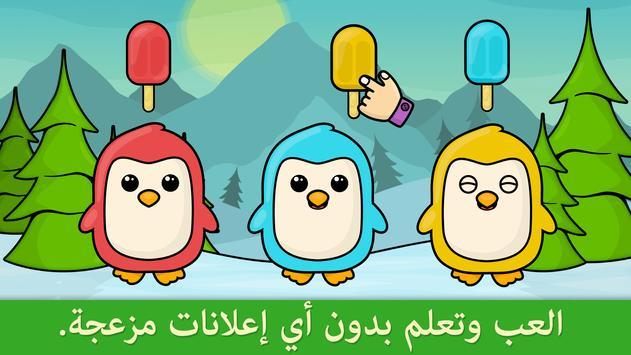 ألعاب تعليمية للأطفال الصغار من عمر 2 – 5. تصوير الشاشة 1