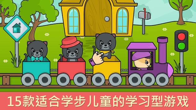 学习计数,形状和颜色 - 为孩子们免费教育游戏 海报