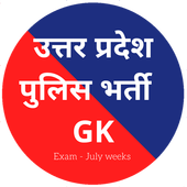 Up Police Constable Exam Book in hindi 2018 icon
