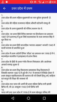 Up Police Constable Exam Book in hindi 2018 screenshot 4