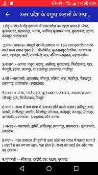 Up Police Constable Exam Book in hindi 2018 screenshot 6