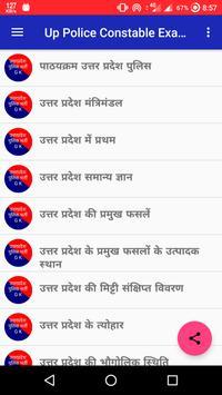 Up Police Constable Exam Book in hindi 2018 screenshot 1