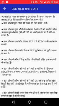 Up Police Constable Exam Book in hindi 2018 screenshot 2