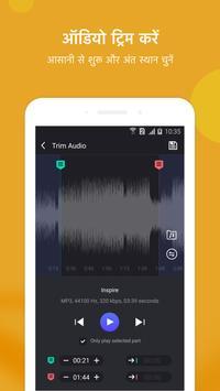 संगीत संपादक स्क्रीनशॉट 15