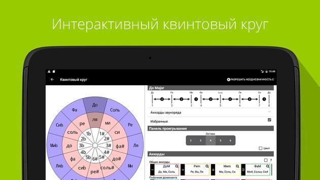 Piano Companion PRO: аккорды скриншот 13