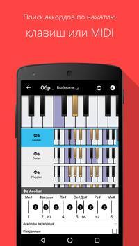 Piano Companion PRO: аккорды скриншот 1