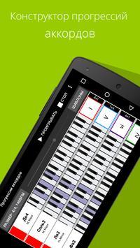 Piano Companion PRO: аккорды скриншот 2
