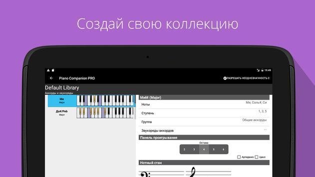 Piano Companion PRO: аккорды скриншот 9