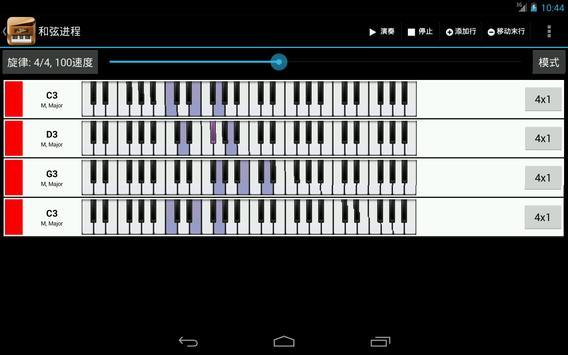 Piano Companion PRO: 钢琴和弦和规模 截图 14