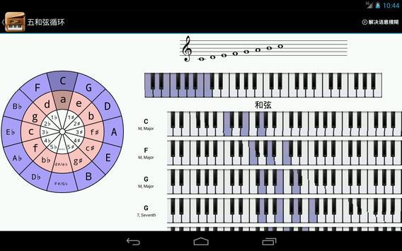 Piano Companion PRO: 钢琴和弦和规模 截图 15