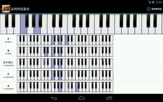 Piano Companion PRO: 钢琴和弦和规模 截图 16