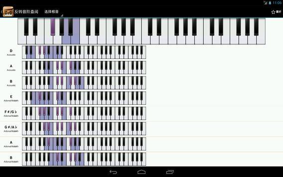 Piano Companion PRO: 钢琴和弦和规模 截图 11