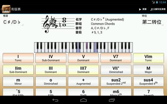 Piano Companion PRO: 钢琴和弦和规模 截图 12