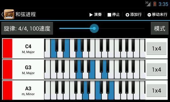 Piano Companion PRO: 钢琴和弦和规模 截图 2