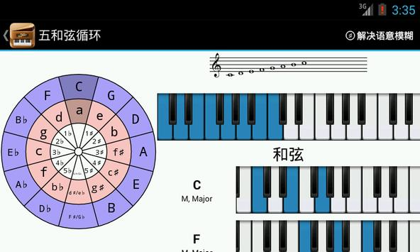 Piano Companion PRO: 钢琴和弦和规模 截图 3