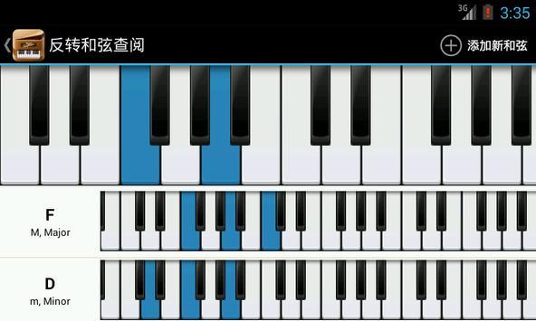 Piano Companion PRO: 钢琴和弦和规模 截图 4