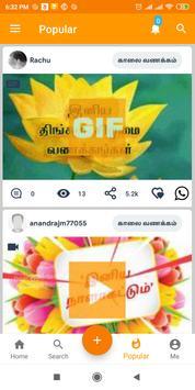 Tamil SMS screenshot 3