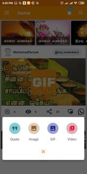 Tamil SMS screenshot 6