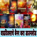 Marathi Birthday Banner Download [HD]