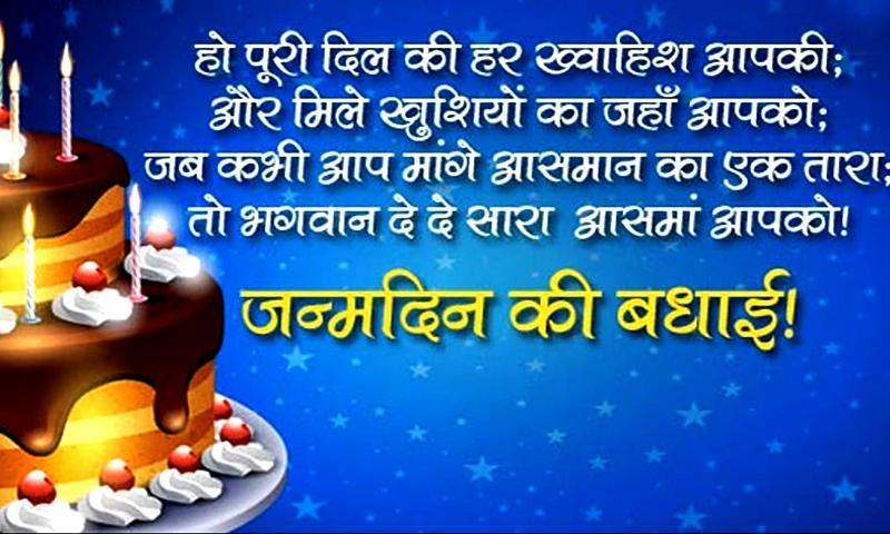 Birthday Wishes Hindi For Android Apk Download