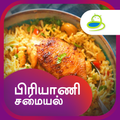 Biryani Recipes & Samayal Tips in Tamil - 2019