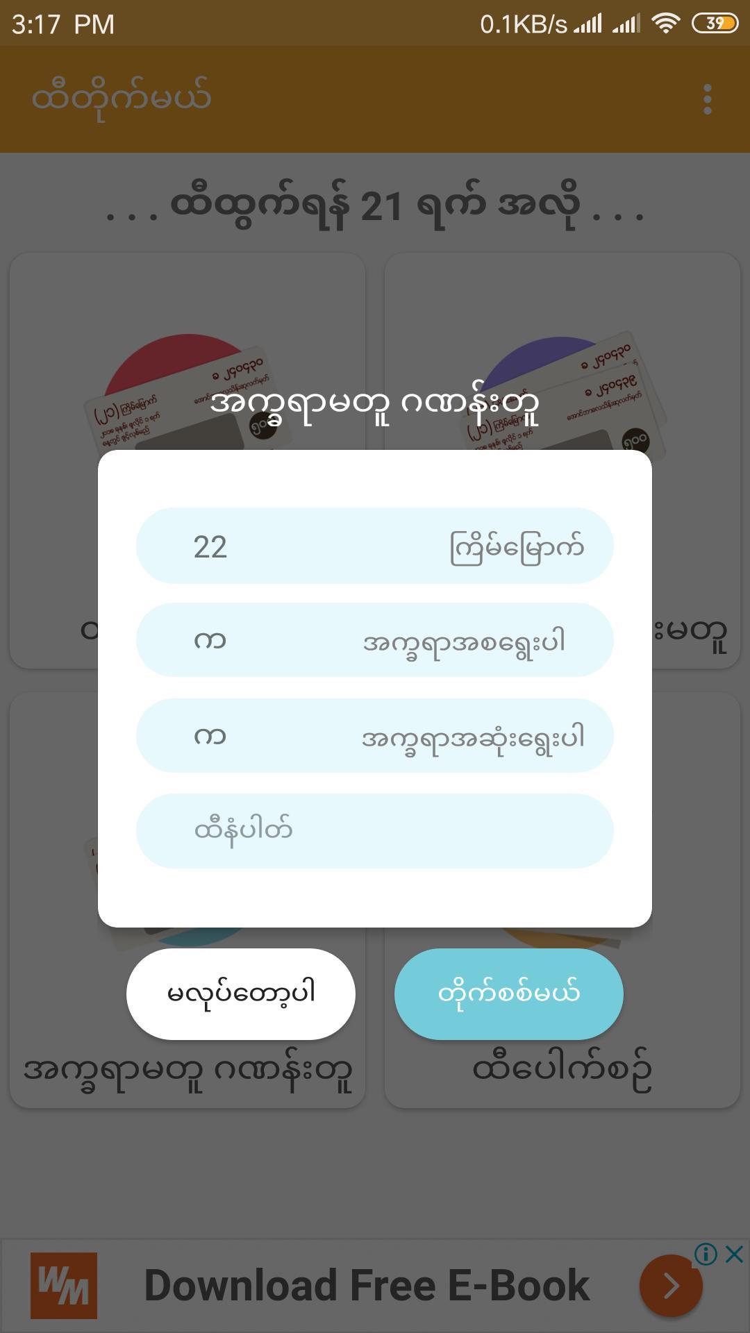 ထီ - (Myanmar Lottery) for Android - APK Download