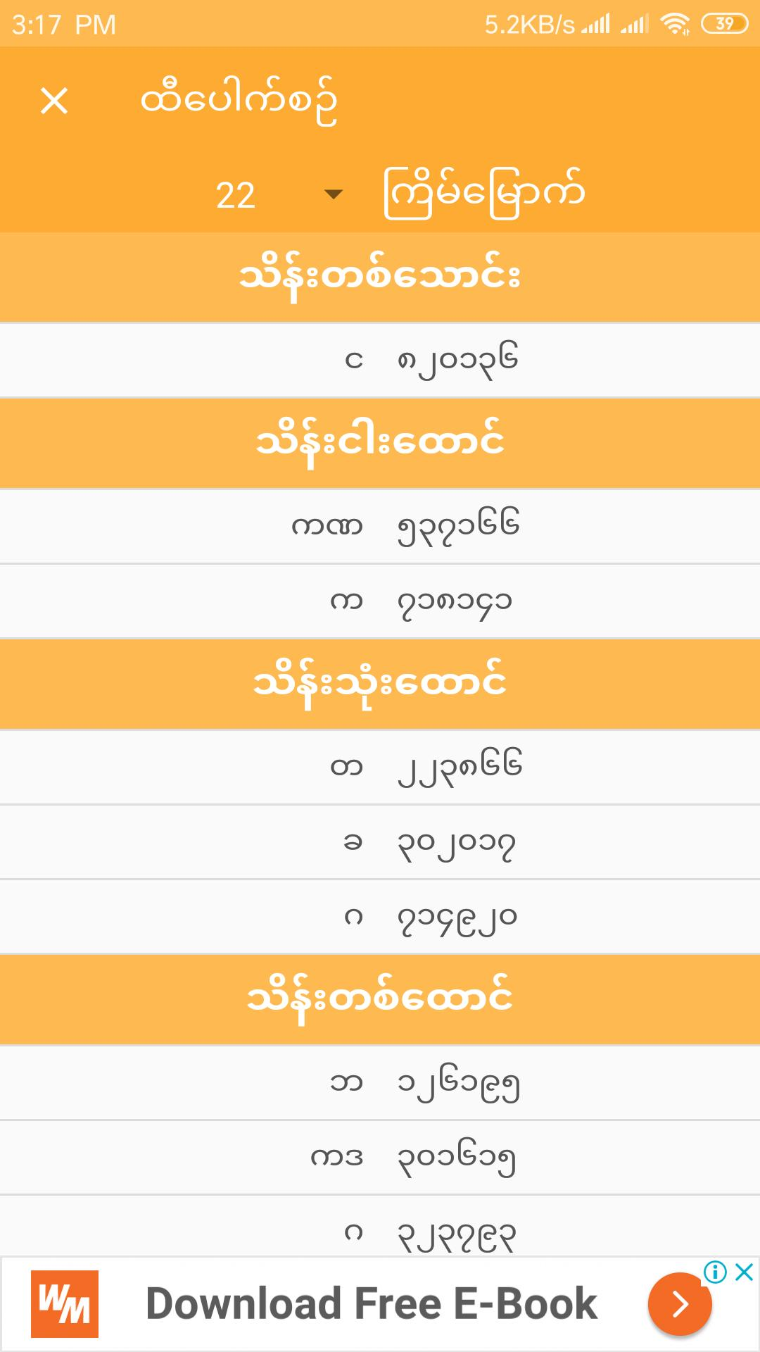 ထီ - (Myanmar Lottery) for Android - APK Download