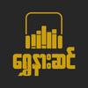 ေရႊနားဆင္ အသံသြင္းစာအုပ္ - Shwe Nar Sin Audio Book 아이콘