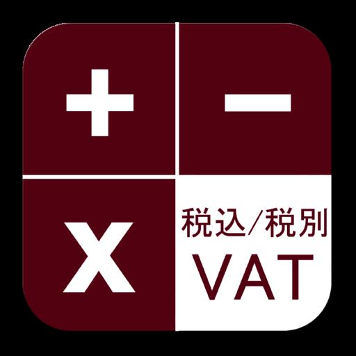 日本消費稅計算器