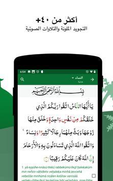 Muslim Pro تصوير الشاشة 3