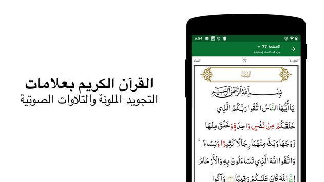 Muslim Pro تصوير الشاشة 7