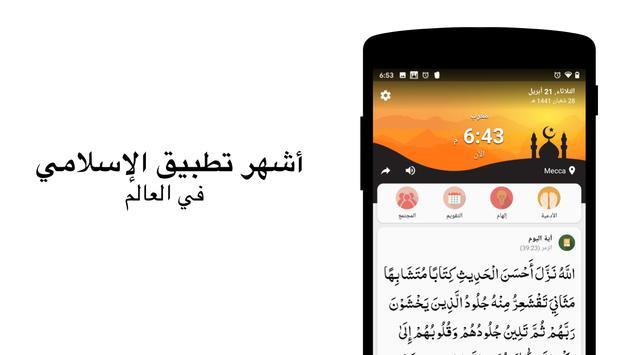 Muslim Pro تصوير الشاشة 5