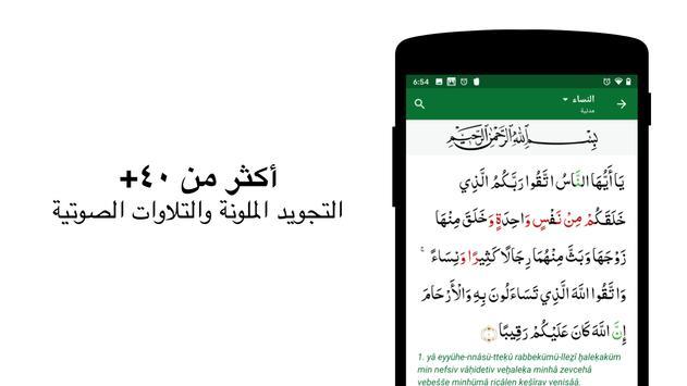 Muslim Pro تصوير الشاشة 8