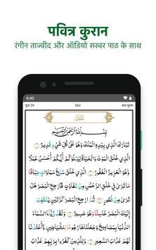 मुस्लिम प्रो: अज़ान, कुरान, किबला स्क्रीनशॉट 2