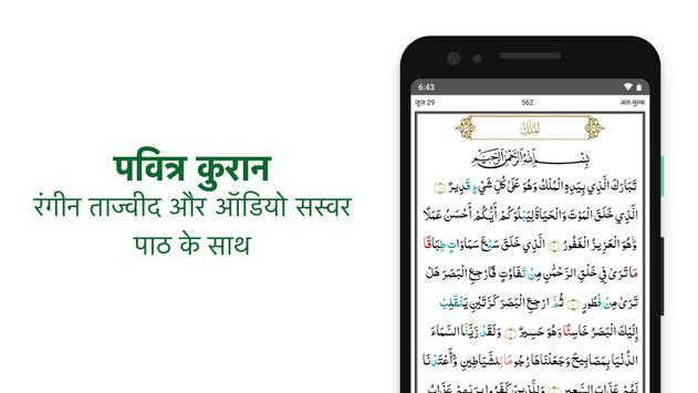 मुस्लिम प्रो: अज़ान, कुरान, किबला स्क्रीनशॉट 7