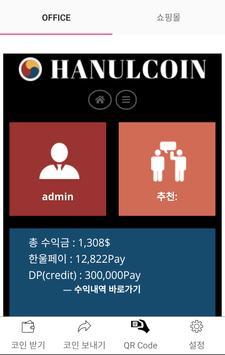 Hanulcoin screenshot 1