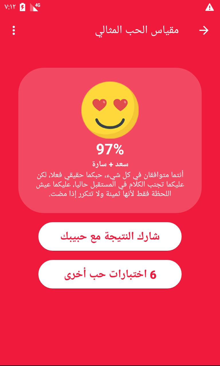اختبار مقياس الحب نسبة الحب الحقيقي بين حبيبن For Android Apk Download