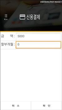 ICpay-N screenshot 1