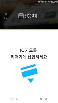 ICpay-N screenshot 2