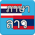ภาษาลาว Laos AEC