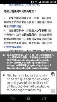 Dịch Tiếng Trung captura de pantalla 3