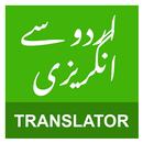 English Urdu Translator - انگریزی اردو مترجم APK